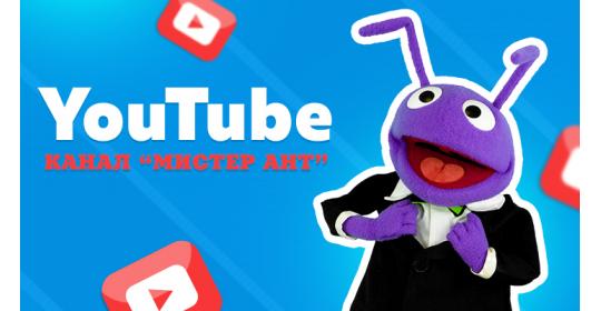Мистер Ант приглашает всех на свой Yotube-канал