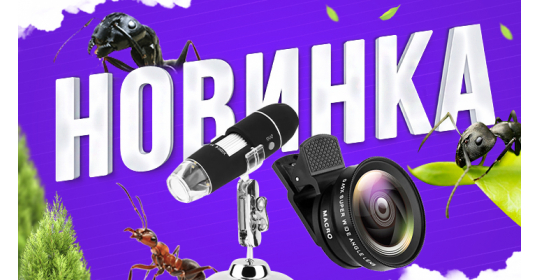 Новинка! Цифровой микроскоп и макрообъектив для телефона