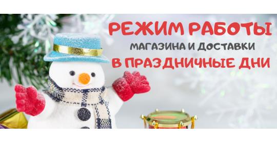 Режим работы интернет-магазина и график доставки заказов в праздничные дни