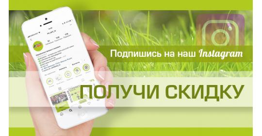 Подпишись на нас в инстаграм - получи море полезной информации и скидку на все фермы!