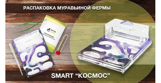 """Комплект Smart """"Космос"""": видео с распаковкой и обзором от нашего покупателя"""