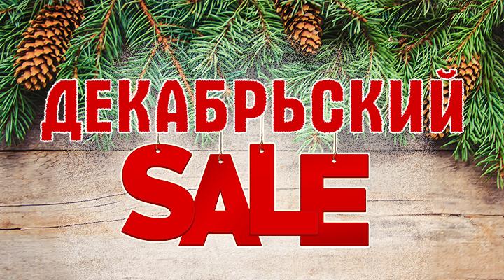 Декабрьская распродажа — скидка 23%!
